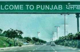 पंजाब में दूसरे राज्यों से आने वाले यात्रियों की शंकाएं दूर करने के लिए यहां करें क्लिक