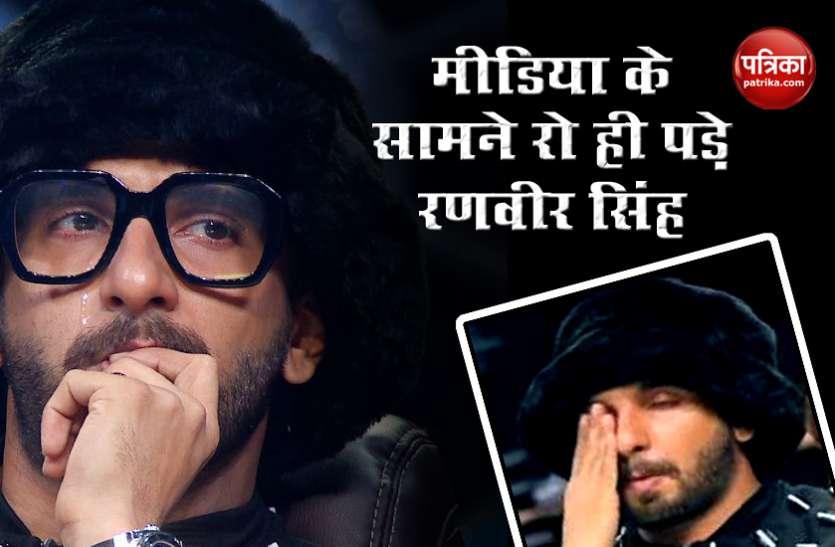मीडिया की बातें सुन रो पड़े थे Ranveer Singh , जानें क्या थी इसके पीछे की खास वजह