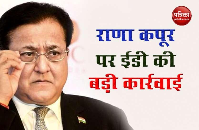 Yes Bank Case में ED की विदेश में पहली कार्रवाई, Rana Kapoor की London की Property होगी जब्त