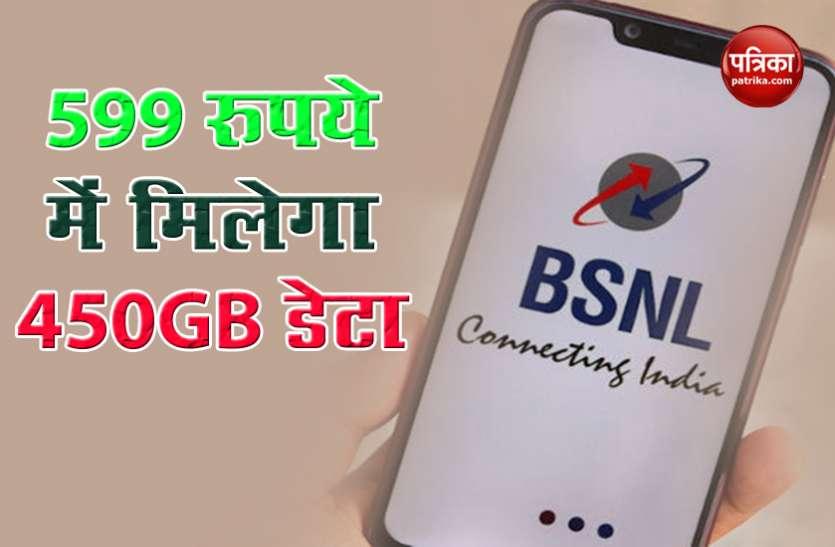 BSNL ने 599 रुपये वाला प्लान किया लॉन्च, हर दिन मिलेगा 5GB Data और अनिलिमिटेड कॉल