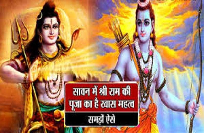 श्रावण में श्रीराम की पूजा : भगवान शिव देंगे मनचाहा आशीर्वाद