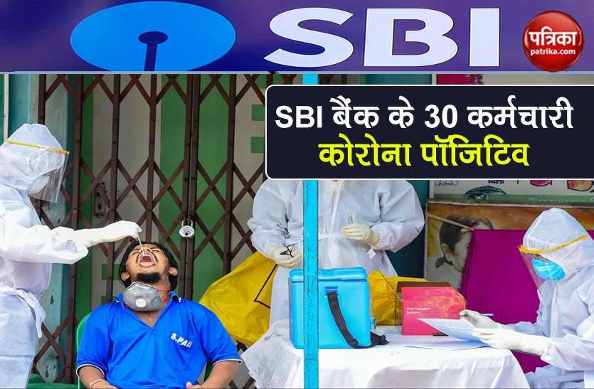Coronavirus: Bank जाने से पहले हो जाएं सतर्क! SBI के 30 कर्मचारी निकले Covid-19 Positive
