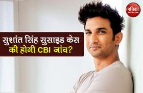 Sushant Singh Rajput Suicide: सुशांत सिंह राजपूत सुसाइड केस की जांच करेगी CBI? जानें क्या है सच