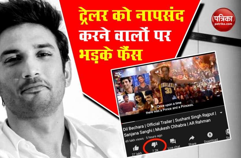 'Dil Bechara' के ट्रेलर को 7 हज़ार से भी ज्यादा लोगों ने किया डिसलाइक, फैंस बोलें-'Salman-Karan के चमचे हैं'