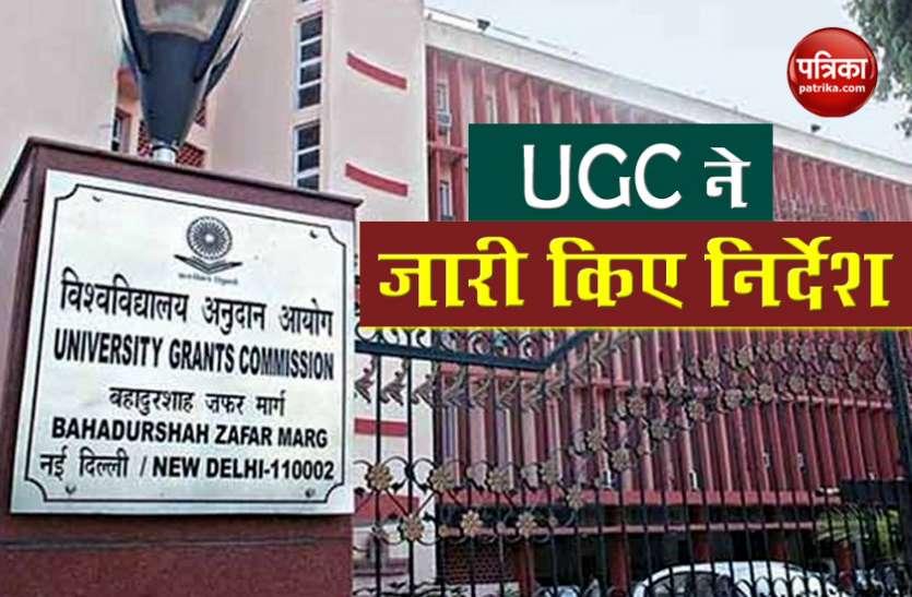 UGC ने जारी की नई गाइडलाइन, जानिए कब होंगे यूनिवर्सिटी फाइनल ईयर के Exam, जानिए जरूरी बातें