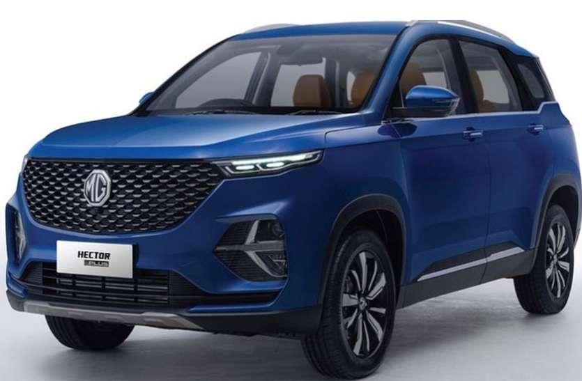 MG Hector Plus है भारत में लॉन्चिंग को तैयार, जानें कितनी कीमत में हो जाएगी आपकी