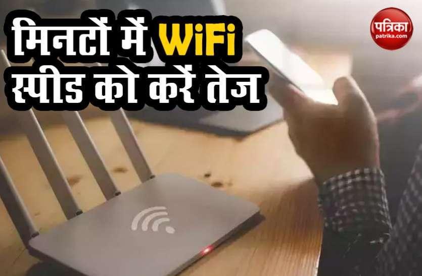 WiFi स्पीड को मिनटों में करें तेज, बस करनी होगी ये सेटिंग