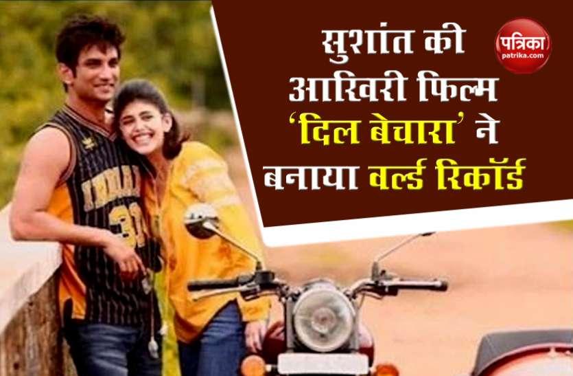 Sushant Singh Rajput की आखिरी फिल्म 'दिल बेचारा' का ट्रेलर हुआ रिलीज, बनाया वर्ल्ड रिकॉर्ड