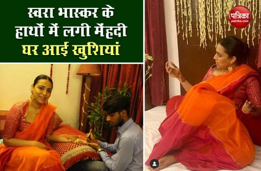कोरोना के बीच Swara Bhaskar के घर में हुआ मेहंदी-संगीत का फंक्शन, गुपचुप रचाई शादी.. देखिए फोटो और वीडियो