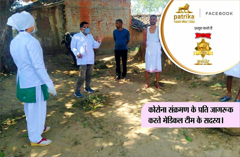 Corona karmvir handicaped doctor break down Corona chain in sidhi MP