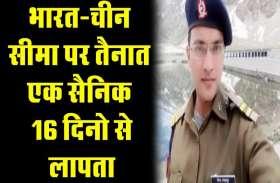 भारत-चीन सीमा पर तैनात एक भारतीय सैन्य अफसर 16 दिनों से लापता, पिता ने सीएम योगी से की मुलाकात