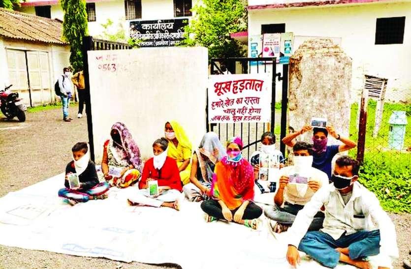 रास्ते के लिए भूख हड़ताल पर बैठा परिवार