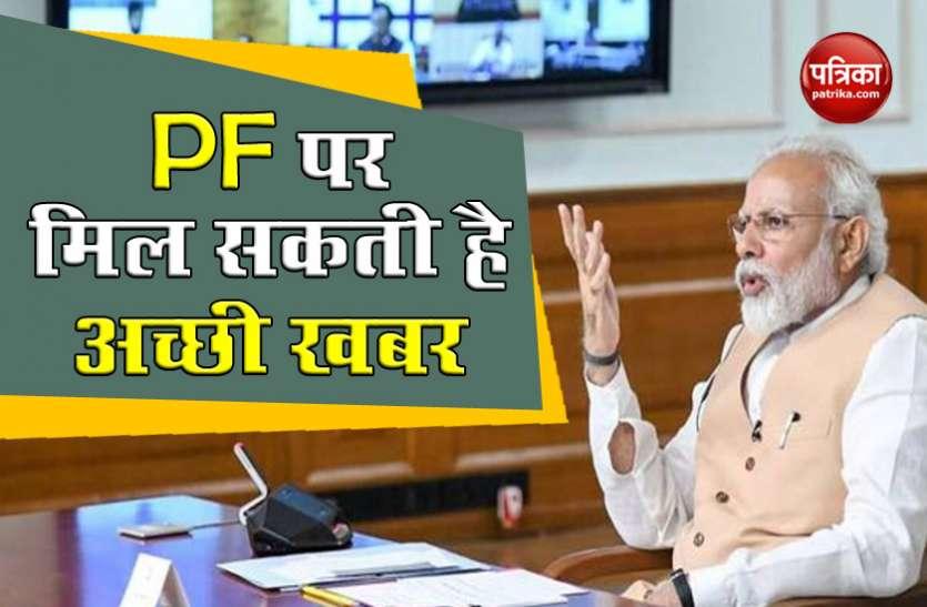PM Modi लेंगे कैबिनेट मीटिंग में भाग, Provident Fund पर हो सकता है फैसला