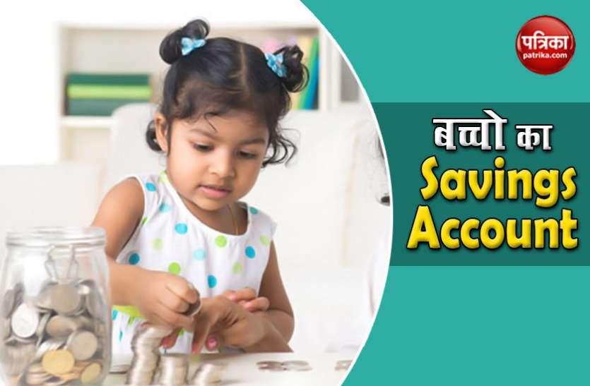 बड़ों की तरह ही बच्चों का भी होता है Savings Account, Debit Card जैसी मिलती है कई सुविधाएं