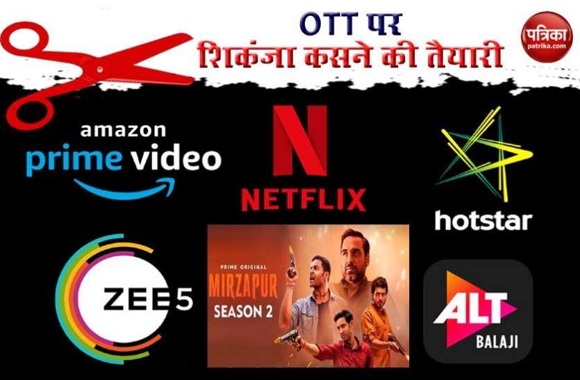 सरकार का इशाराः Netflix-Amazon Prime Videos जैसे OTT Platform की बढ़ सकती हैं मुश्किल