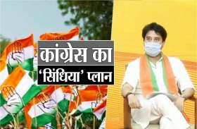 सिंधिया के 'किले' में ऐसे 'सेंधमारी' करेगी कांग्रेस, कमलनाथ ने जारी किया फरमान