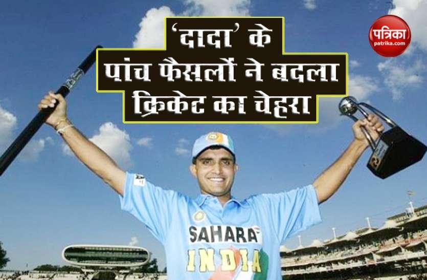 Happy Birthday Sourav Ganguly: दादा के पांच बड़े फैसले, जिन्होंने पलटी भारतीय क्रिकेट की काया