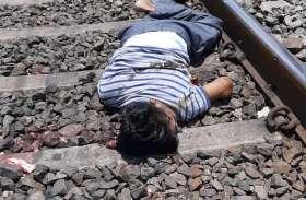 कर्ज से परेशान पीडब्ल्यूडी विभाग के बाबू ने ट्रेन के सामने आकर की आत्महत्या
