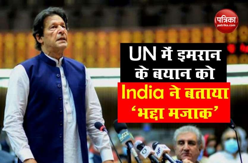 यूएन में भारत ने पाकिस्तान को किया बेनकाब, लादेन पर इमरान खान के बयान को बताया 'भद्दा मजाक'