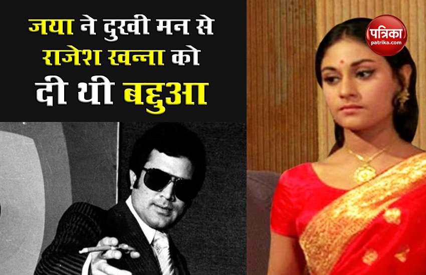Jaya Bachchan ने दुखी मन से Rajesh Khanna को दी थी बद्दुआ,करियर पर पड़ी भारी, यूं सिमट गया सुपरस्टारडम
