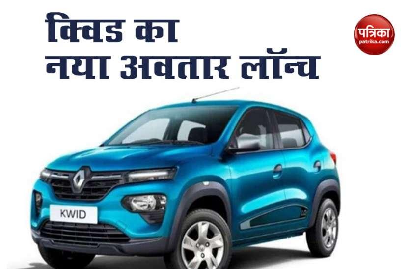 Renault Kwid RXL भारत में लॉन्च, जानें कीमत से लेकर फीचर्स तक सब कुछ
