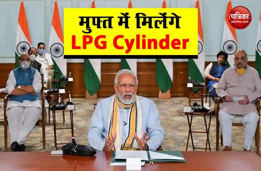 उज्जवला योजना के तहत अगले एक साल तक फ्री में मिलेंगे LPG Cylinder, EPF में भी सरकार जारी रखेगी सपोर्ट