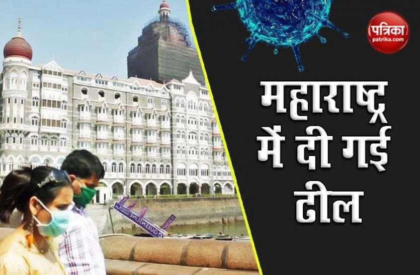महाराष्ट्र में आज से खुले होटल और लॉज, जानें क्या है नई गाइडलाइन