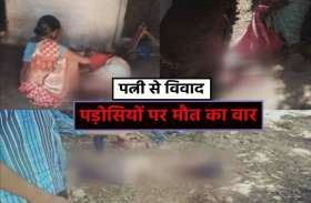 पत्नी के चक्कर में दो पड़ोसियों को उतारा मौत के घाट, रोंगटे खड़े करने वाली वारदात