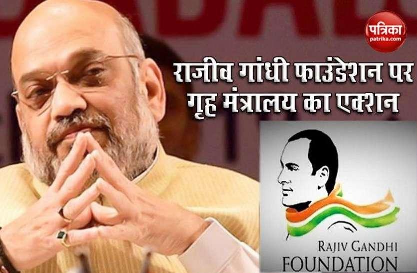 गृह मंत्रालय का बड़ा फैसलाः Rajiv Gandhi Foundation समेत तीन ट्रस्टों के Funding की होगी जांच, बनाई कमेटी