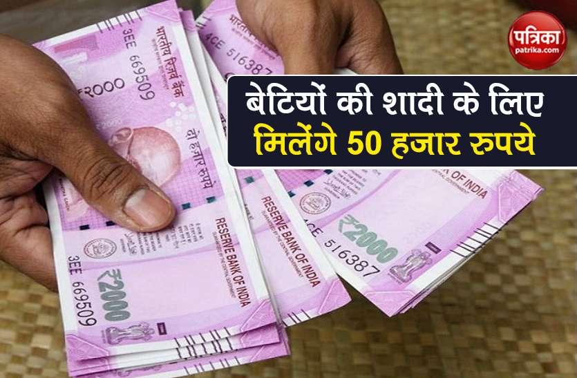 Balika Anudan Yojana: बेटियों की शादी के लिए सरकार दे रही है 50 हजार रुपये, ऐसे मिलेगा फायदा