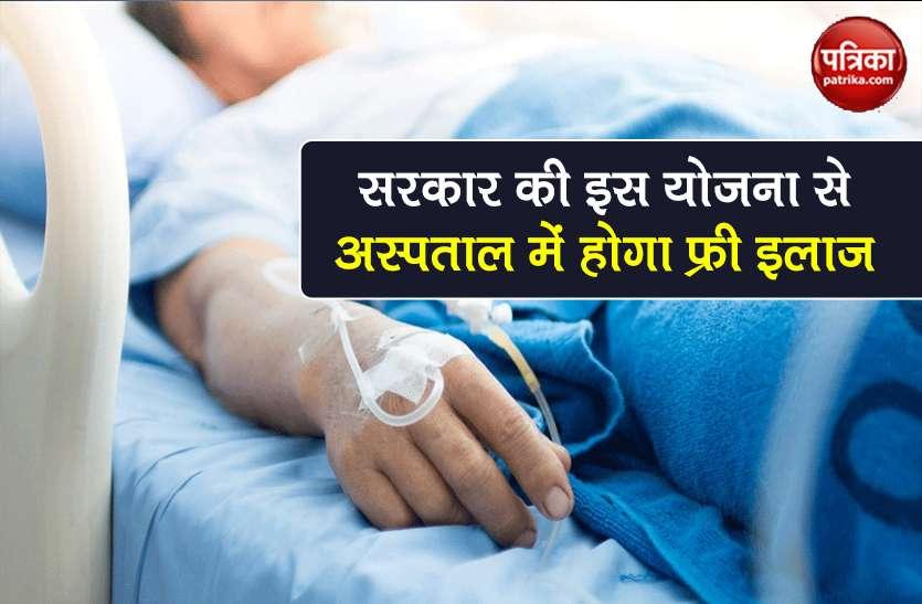 Ayushman Bharat Scheme: इस योजना के तहत अस्पताल में होता है फ्री इलाज, ऐसे चेक करें अपना नाम