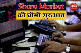 70 अंकों की बढ़त के साथ खुला Share Market, केमिकल सेक्टर में एक्शन की उम्मीद