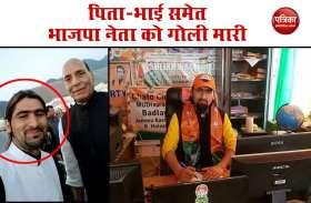 Terrorist Attack: भाजपा नेता समेत पिता-भाई की गोली मारकर हत्या, PM Modi ने मांगी जानकारी