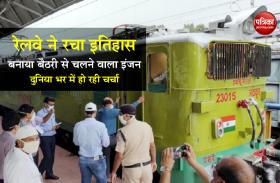 indian railway देश में अब बैटरी से दौड़ेंगी ट्रेनें, भारतीय रेल ने रचा इतिहास - देखें वीडियो
