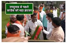 उपचुनाव से पहले कांग्रेस को बड़ा झटका, 100 से ज्यादा नेता-कार्यकर्ता भाजपा में शामिल, देखें वीडियो