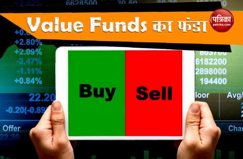 बिना रिस्क के Share Market से पैसा कमाने का जरिया है Value Funds, जानें कमाई का तरीका