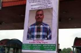 इनाम कुख्यात बदमाश विकास दुबे का टोल प्लाज़ा पर चस्पा किया गया पोस्टर