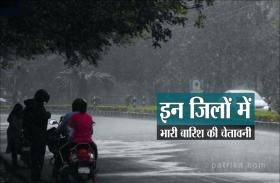 weather forecast: इन 18 जिलों में शुरु होने वाली है धमाकेदार बारिश