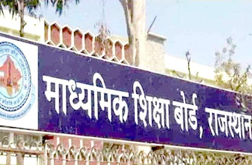 RBSE Board Exam 2021: राजस्थान 10वीं और 12वीं बोर्ड की परीक्षाएं 15 मई से होगी शुरू
