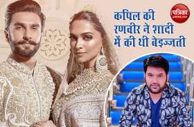 जब Kapil Sharma ने किया था खुलासा- Ranveer Singh ने शादी में मेरी बेइज्जती की, Deepika ने दिया ऐसा रिएक्शन.. देखें Video