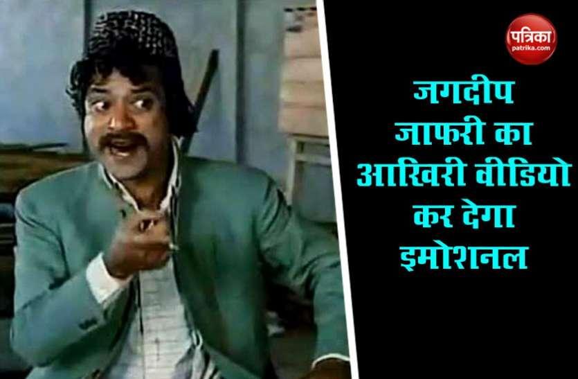 Jagdeep Jaffrey के निधन से बॉलीवुड को लगा एक और झटका, वायरल हो रहा आखिरी वीडियो देख आंखें हो जाएंगी नम