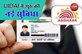 अब बिना दस्तावेजों के बनवा सकेंगे आधार कार्ड, UIDAI ने आसान किए नियम