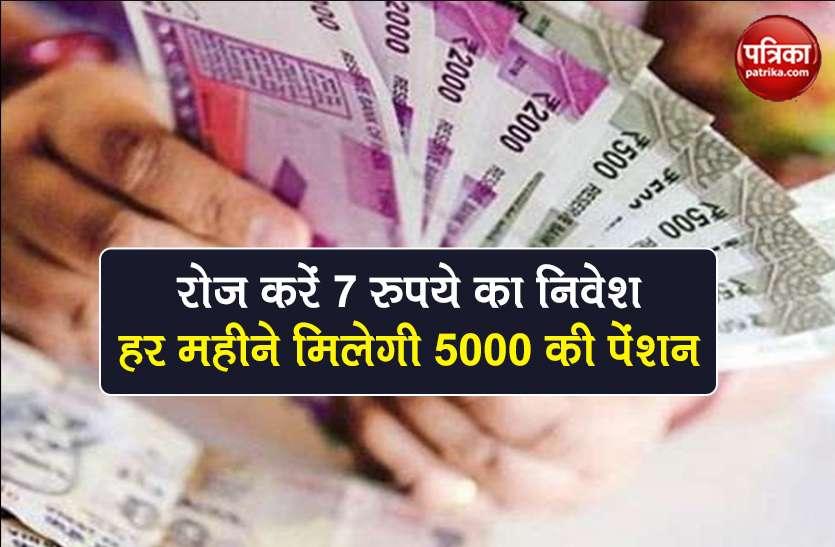 Atal Pension Yojana: सिर्फ 7 रुपये निवेश पर मिलेगी 5000 रुपये की पेंशन, घर बैठे कर सकते हैं आवेदन