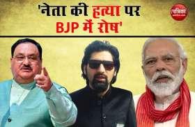BJP नेता की हत्या पर PM ने जताया दुख, नड्डा ने कहा- व्यर्थ नहीं जाएगा बलिदान, हिरासत में 10 पुलिसकर्मी