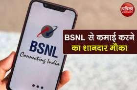 BSNL अपने Customers को दे रहा कमाई का मौका, जानिए कैसे उठाएं फायदा