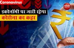 Bofa ने दिया Indian Govt को झटका, Economy को हो सकता है 3 फीसदी का नुकसान