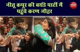 Neetu Kapoor ने मनाया अपने जन्मदिन का जश्न, फोटो में Karan Johar को देख फूटा लोगों का गुस्सा.. फिर सुनाई खरी-खोटी