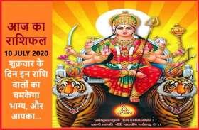 आज का राशिफल: मां दुर्गा की कृपा से इन्हें होगा आकस्मिक धन लाभ