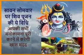 सावन सोमवार के दिन- इस खास विधि से करें भगवान शिव की पूजा, मिलेगा मनचाहा वरदान