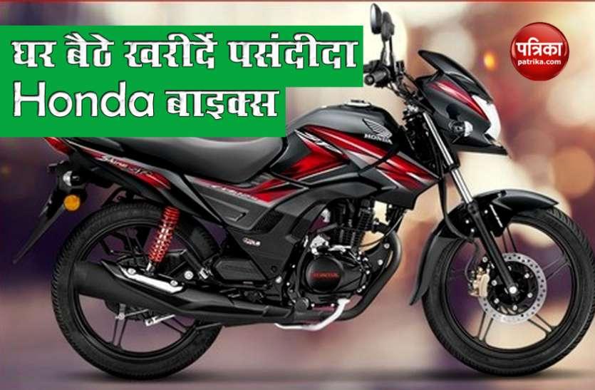 Honda Online Bike Booking: घर बैठे खरीदें Honda Bike, कंपनी ने लॉन्च किया ऑनलाइन प्लेटफॉर्म